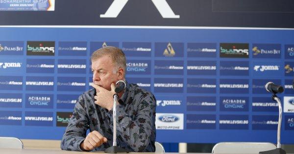 Във вторник отборът на Левски най-после обяви така дълго анонсирания