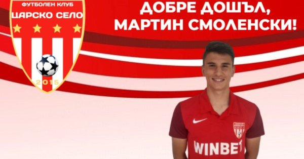 Полузащитникът на ЦСКА Мартин Смоленски е поредното ново попълнение на